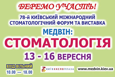 """13-16 вересня: зустрінемось на виставці """"МЕДВІН"""""""