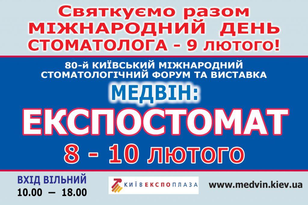 """8-10 лютого: зустрінемось на виставці """"МЕДВІН"""""""