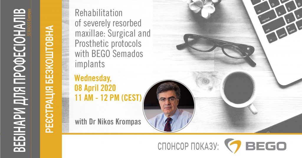 ВЕБИНАР Dr. Nikos Krompas (Греция): 8 апреля 2020 в 12:00