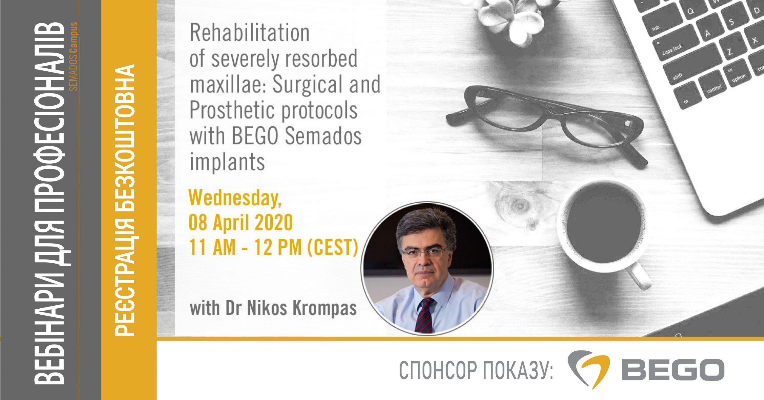 ВЕБІНАР Dr. Nikos Krompas (Греція): 8 квітня 2020 о 12:00