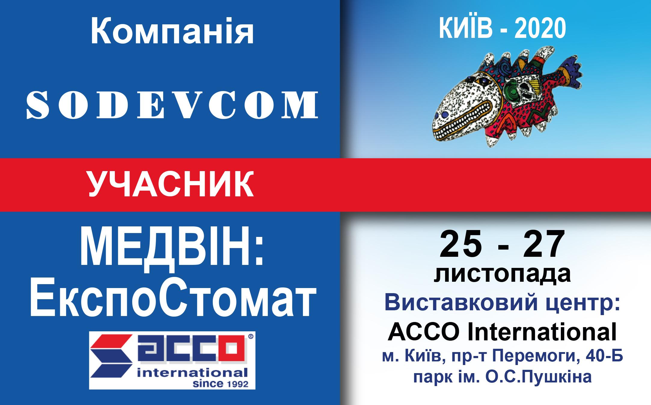 25-27 листопада зустрінемось на виставці МЕДВІН: ЕкспоСтомат