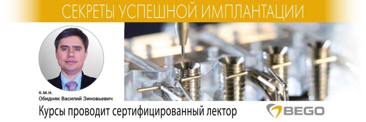 Курсы по имплантологии