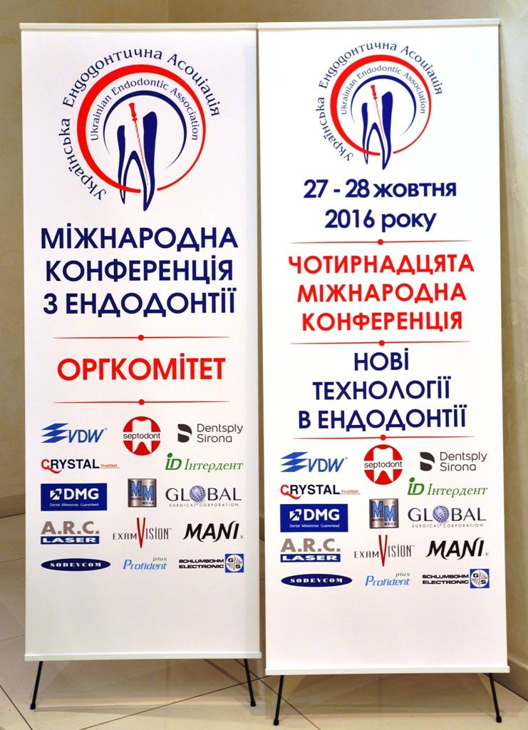 Дякуємо за участь в XIV Міжнародній конференції з ендодонтії