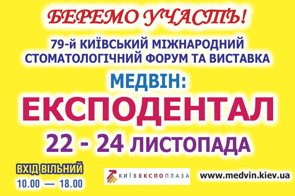 """22-24 листопада: зустрінемось на виставці """"МЕДВІН"""""""