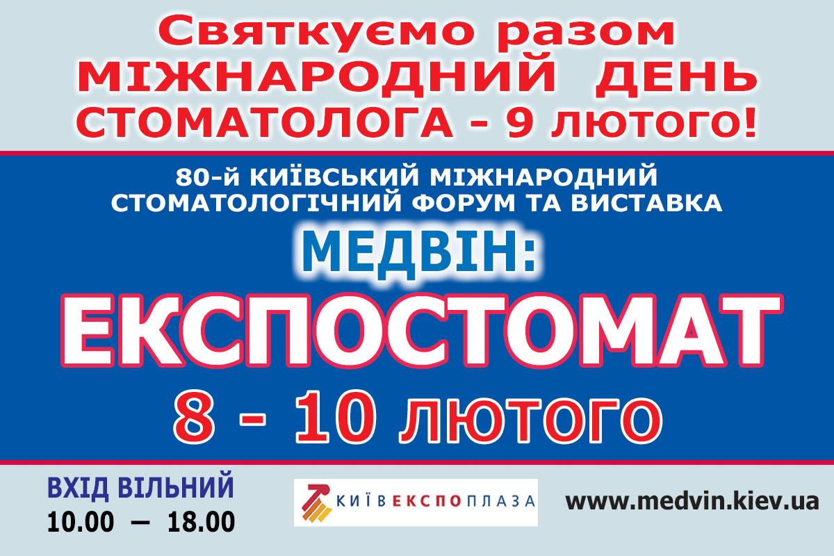 """8-10 февраля: зустрінемось на виставці """"МЕДВІН"""""""