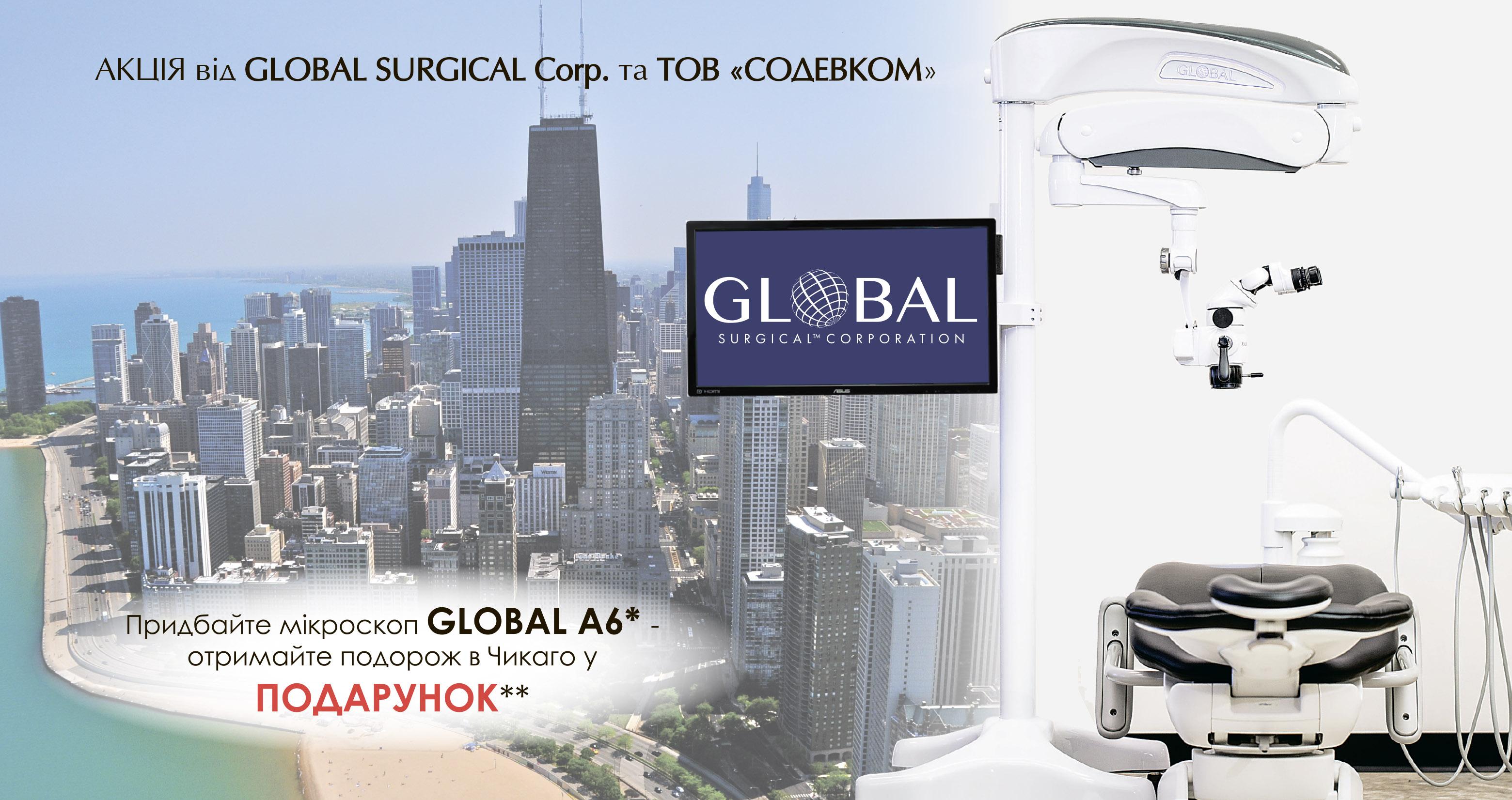 АКЦІЯ вiд GLOBAL SURGICAL Corp. та ТОВ «СОДЕВКОМ»!!!