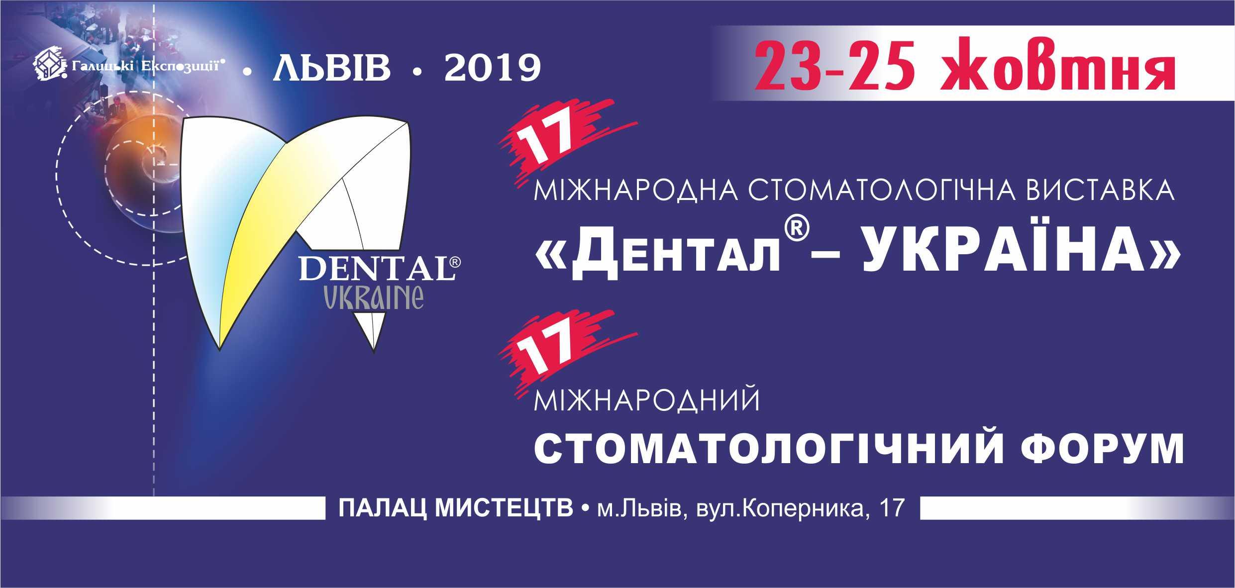"""Завітайте на наш Стенд 124 на міжнародній стоматологічній виставці """"Дентал-УКРАЇНА"""""""